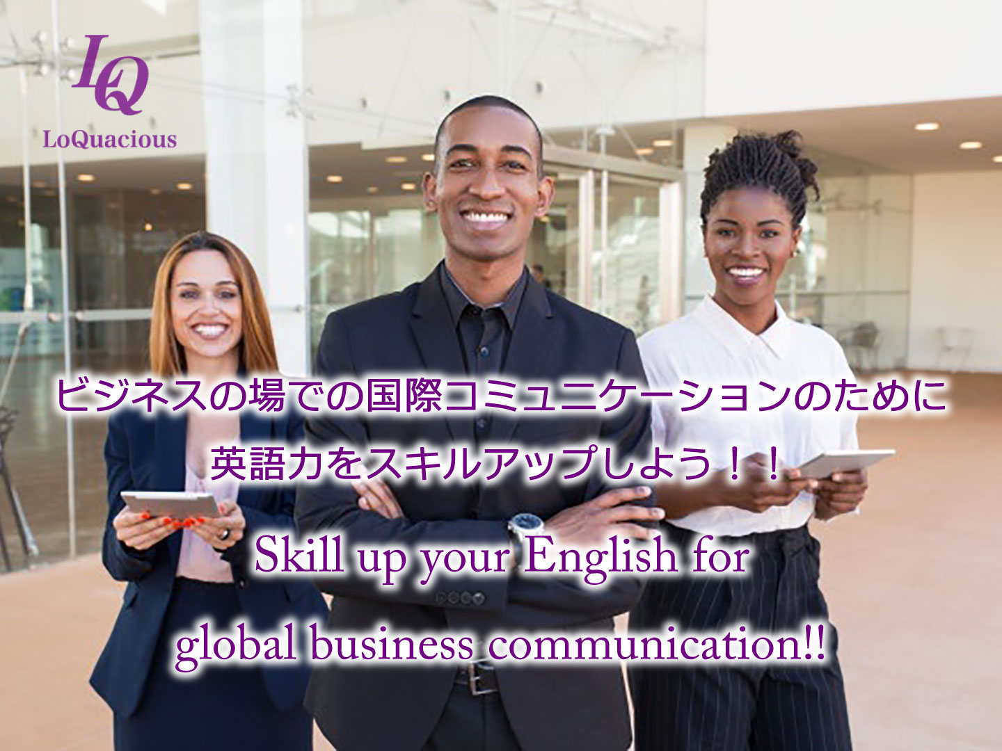 Skill up your English for international business communication!!