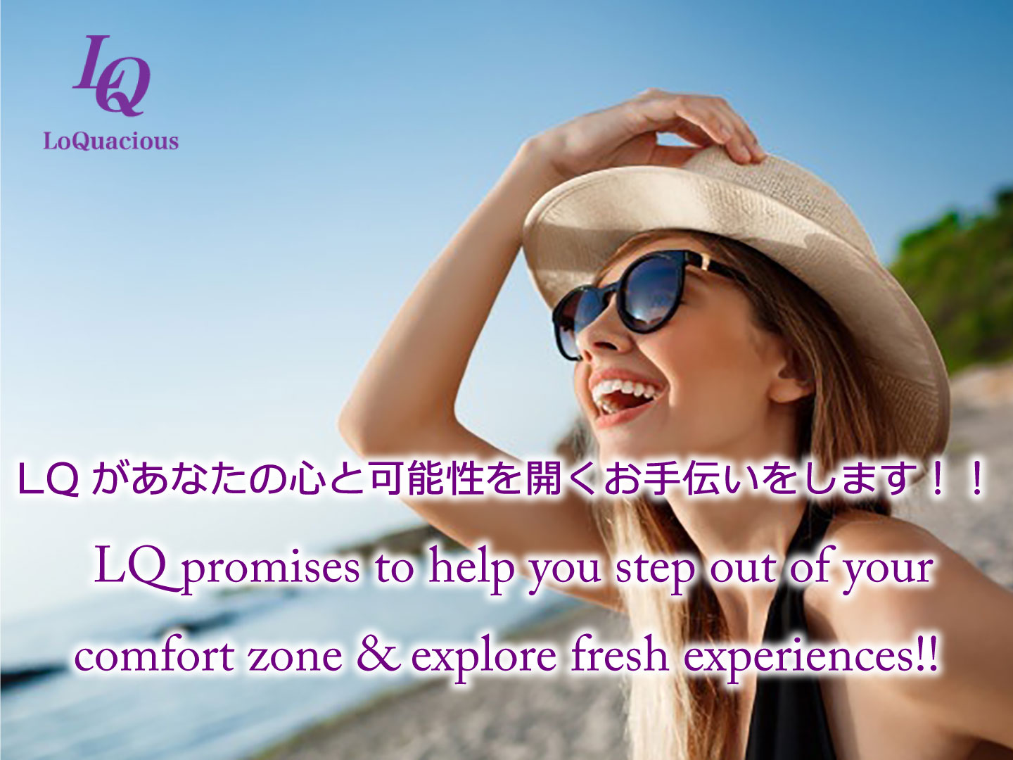 LQ promises to help you step out of your comfort zone and explore fresh experiences!!